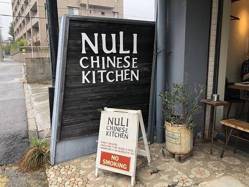 中華キッチンヌーリ