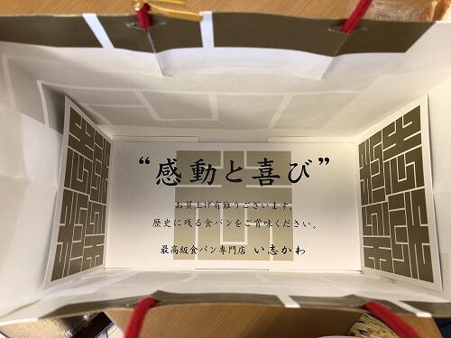 最高級食パン専門店い志かわ覚王山店