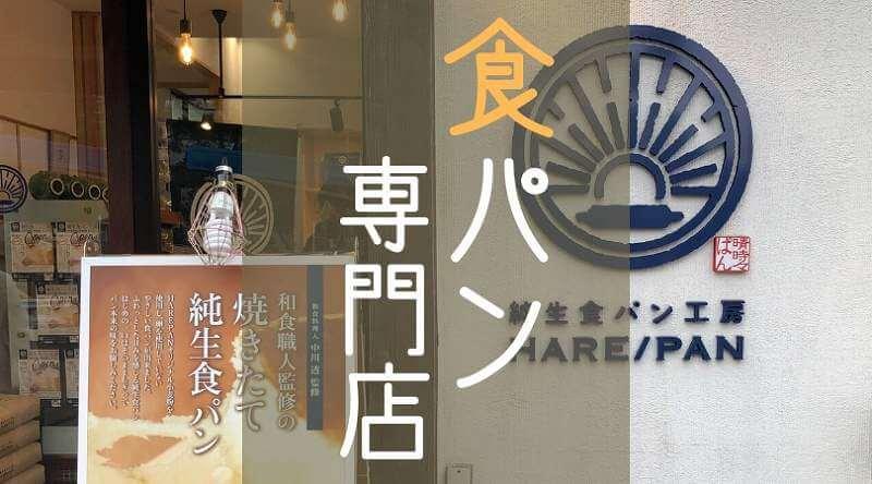 純生食パン工房 HARE/PAN(ハレパン)