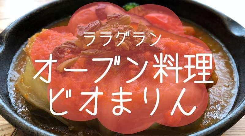半島キッチン ビオまりん (Bio MARINE)