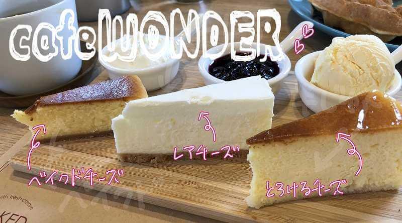カフェワンダー(WONDER)