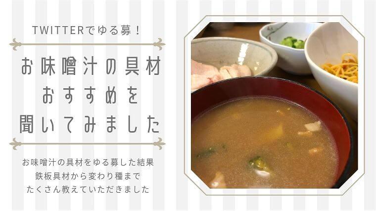 味噌汁の具材