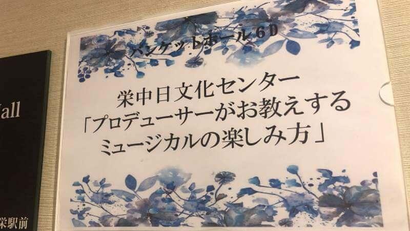 中日文化センタープロデューサーがお教えするミュージカルの楽しみ方