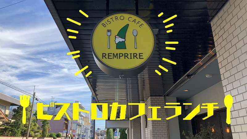 覚王山REMPRIRE