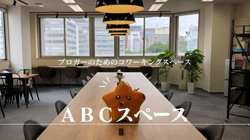 「ABCスペース」の画像検索結果