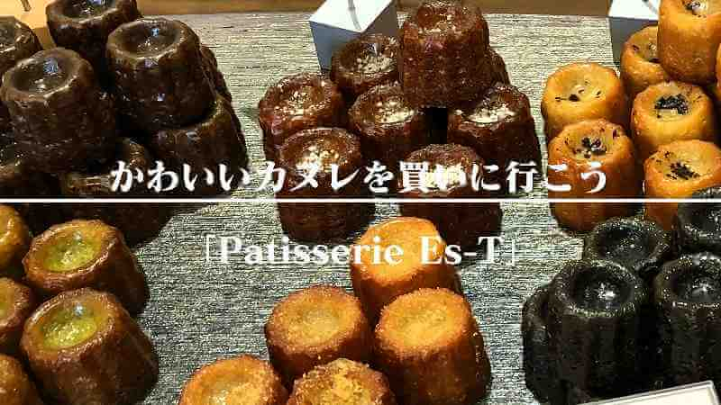 Patisserie Es-T(パティスリーエス)