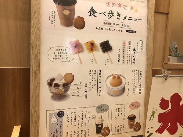 青柳総本家KITTE名古屋店カエルまんじゅうミルク風呂