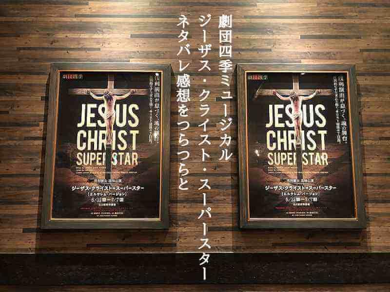 劇団四季ジーザス・クライスト・スーパースター