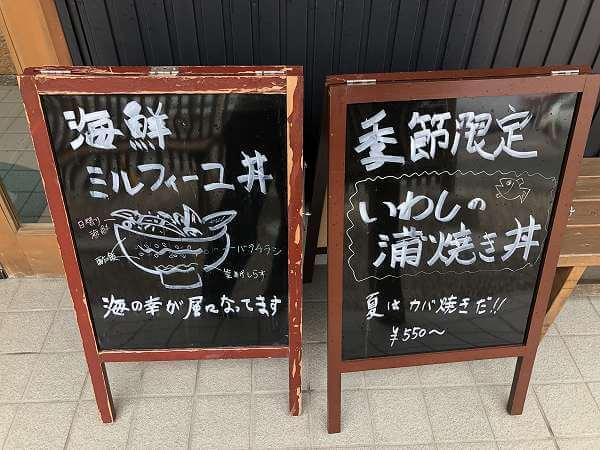 田原市渥美の丼屋まるみ