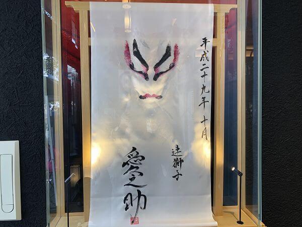 御園座1階おか富士