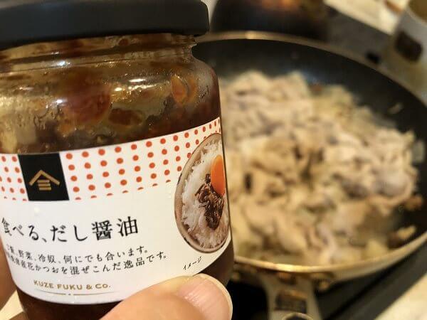 久世福商店の「食べるだし醤油」と「風味豊かな万能だし」