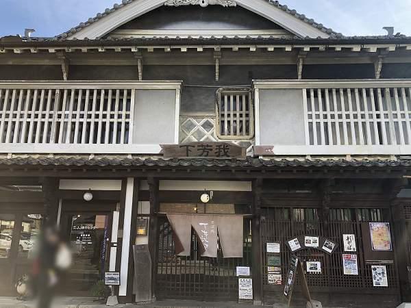 愛媛県内子町そば処下芳我邸