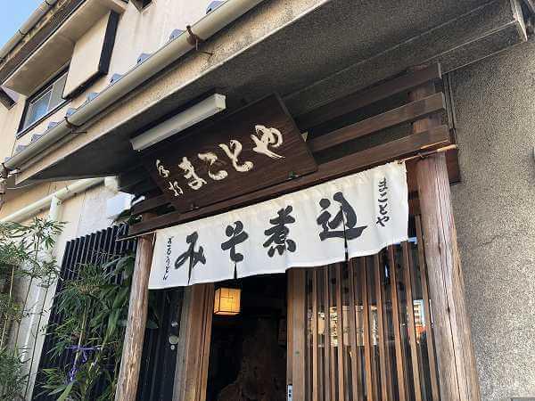 昭和区の味噌煮込みうどんの有名店「まことや」