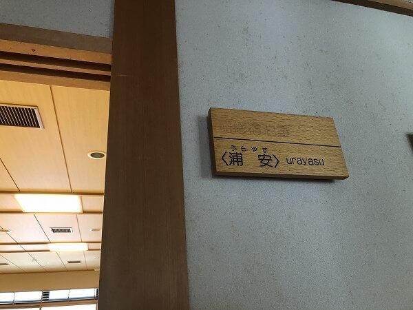 滋賀県大津市ちはやふるの聖地近江神宮と勧学館