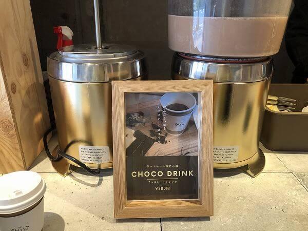 滋賀県大津市へ子連れ旅行「スマイルチョコレート」